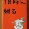 18時に帰る〜を読んで