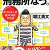 【本】ホリエモン「刑務所なう」の刑務所グルメが面白い!