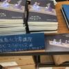考えたこと記録(37日目)文学フリマ東京で半分売り子
