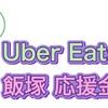 【Uber Eats 飯塚】たった1回配達するだけで10,000円とステッカーが貰える登録方法   福岡県飯塚のエリアマップと招待コードはこちら