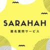 今話題、匿名質問サービスのSarahahをやったらキツい批判以上の愛があった。