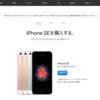 iPhoneSE、容量が2倍!容量が32GB・128GBになっても価格は変わらず。発売日は2017年3月25日から。