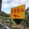 ガイドブックに載らない台湾(玉清寺)