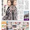 素顔を映す 柔和な表情 木南晴夏さんが表紙、読売ファミリー11月6日号のご紹介