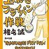 【19B123】玉ねぎフライパン作戦(椎名誠)