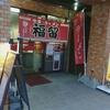 中華・ラーメン 福留 (ふくりゅう)/ 札幌市中央区大通西24丁目