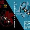 〔お値段異常?お値段倍以上!〕Pioneer private XDP-20  SE-CH9T  NERV  WILLEモデル【エヴァンゲリオン コラボ初号機は Walkman NW-F880】