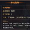 大三国志《率土之滨》形兵列陣を追加調査!