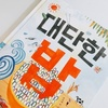 韓国の絵本:대단한 밥(すごいごはん)