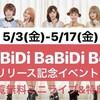 CHERRSEE 5thシングル『BiBiDi BaBiDi Boo』発売記念イベント@新宿マルイメン屋上・一部(5/3)その1