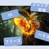 【Vainglory】レーニングの極意【Top Mid Bot】