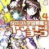 庄司卓『それゆけ!宇宙戦艦ヤマモト・ヨーコ【完全版】4』