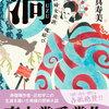 「王様のブランチ」で紹介!第161回直木賞を受賞した大島真寿美さんの小説『渦 妹背山婦女庭訓 魂結び』