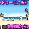 【プレイ動画】クラウドサービス★3 黎明期からの使者