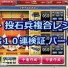 【刀剣乱舞】弓兵、投石兵複合レシピで 刀装10連検証!パートⅢ