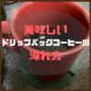 20円以下の激安ドリップパックコーヒーでも美味しく入れる方法