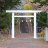 【御朱印】北見市留辺蘂町 温根湯(おんねゆ)神社