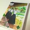 【オーコメ感想】ツルネ₋風舞高校弓道部₋DVD/BD第一巻のオーディオコメンタリーの内容ネタバレ