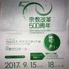 宗教改革500周年大会  〜9/15-18