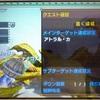 MHXX攻略:集会酒場G★4緊急『蠢く墟城』 オフライン(ソロ)でクリアー(HR解放!)