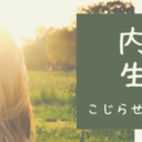 内向型の生きる道@ライフプロデューサー園生彩