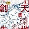 ボールペンで蘇る日本の神話『ぼおるぺん古事記』の話
