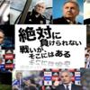 【2017年6月版】サッカー日本代表歴代監督の年棒・戦績、そして解任!!