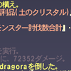 【FF11】シーフ ケイザックマンドラベンチ