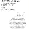 【更新:書店委託】『ごちうさ論:「Sister」の「魔法」』の書店様委託のお知らせ(ZIN様、メロン様)