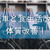 自転車でダイエット‼︎体質改善のための便利アプリ-準備編その二-余談アリ