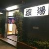 【銭湯】皇居周辺の穴場ランステ〜塩湯