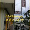 2019年最新記事 ☆ ローカルスパついにカラワン地域へ!<ジャカルタの夜遊びエロガイド>