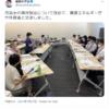 わざと「汚染水」と言い続ける国会議員 こんなの日本にいりますか? 2021.7.27