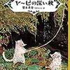 『ヤービの深い秋』 梨木香歩