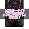 AQUOSケータイ(501SH/504SH)でスクショを撮る方法・Bluetoothで送る方法!