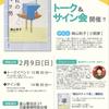 絲山秋子「御社のチャラ男」(なるべくネタバレなし)トーク&サイン会