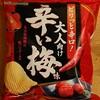 山芳製菓「大人向け 辛い梅味 ポテトチップス」を食べてみました