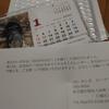 むし社カレンダー