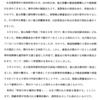 富山県警「黒塗り減らせ!第2次訴訟」に絡む情報公開への抵抗