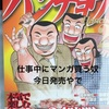 ハンチョウついに今日発売や!!!
