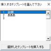 自作タスク管理ツール拡張機能:テンプレート挿入