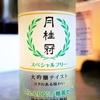 月桂冠 スペシャルフリー 大吟醸テイスト ノンアルコール