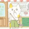 本日のイラスト コネコ珈琲