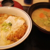 カツ丼梅と豚汁大。渋谷「かつや」