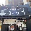荻窪にあるラーメン屋さん「味噌っ子 ふっく」 野方「花道」出身の味噌ラーメンはそれ以上に美味しくアップグレードされていました!