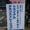 ☆バイクのふるさと浜松2012☆開幕