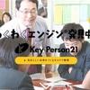 『キーパーソン21』養成講座を受講してきます!人生を選択していく。