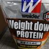 「ウイダー ウエイトダウンプロテイン」減量中のプロテインはこれがおすすめ