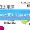 【台湾】2泊3日の旅行におすすめのSIMカード4つ紹介【Amazon】
