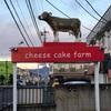 群馬で美味しいチーズケーキならここ!【チーズケーキファーム(高崎・貝沢町)】